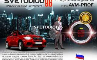 Модуль запуска двигателя svetodiod96 avm prof отзывы