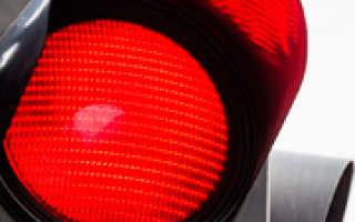 Штраф проехать на красный свет светофора