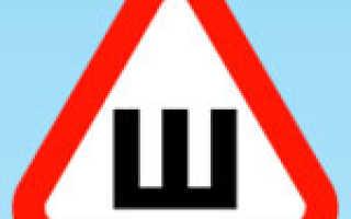 Как правильно устанавливать знак шипы на авто
