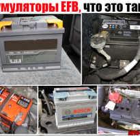 Технология efb в аккумуляторных