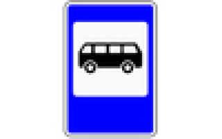 Остановка общественного транспорта знак дорожного движения