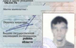 Удостоверение на право управления квадроциклом