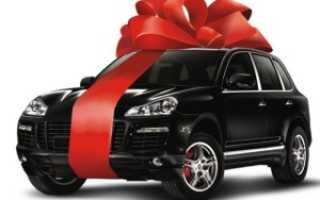 Сколько стоит дарение машины