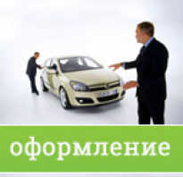 Покупка авто как правильно оформить документы