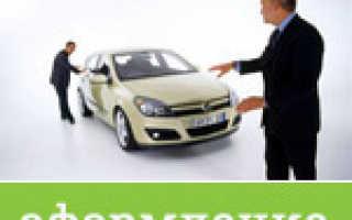Оформление документов при продаже машины