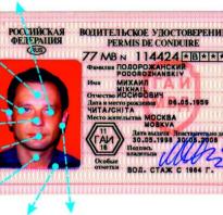 Метки на водительском удостоверении от гаишников