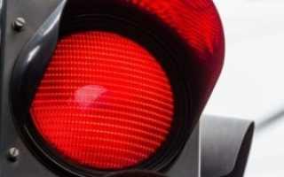 Штраф за проезд перекрестка на красный