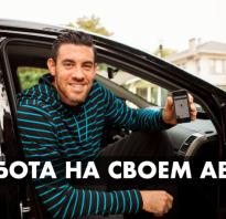 Регистрация в убер такси на своем авто