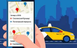 Перехватчик заказов яндекс такси скачать