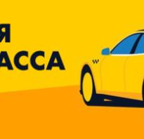 Требования яндекс такси к автомобилям комфорт
