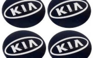 Наклейки на колпачки дисков с логотипом киа