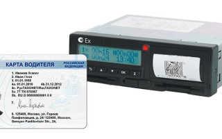 Карточка водителя на тахограф какие документы нужны