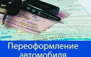 Перерегистрация автомобиля при смене юридического адреса