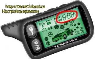 Как настроить часы на брелке сигнализации томагавк