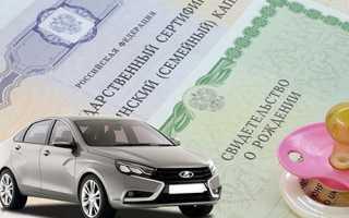 Региональный материнский капитал на автомобиль
