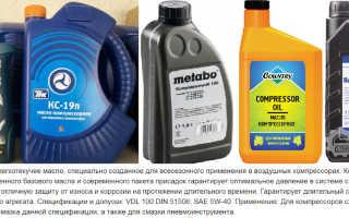 Моторное масло в поршневой компрессор
