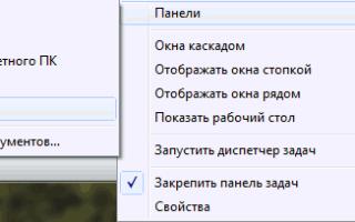 Перевод панели управления на русский язык