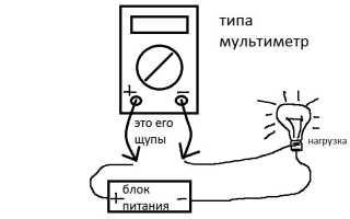 Как проверить напряжение с помощью мультиметра