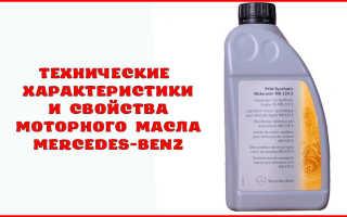 Моторное масло для мерседеса