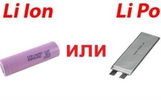 Литий полимерный аккумулятор отличие