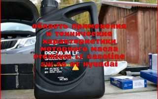 Моторное масло хендай киа премиум lf 5w20