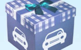 Образец договора дарения автомобиля между близкими родственниками