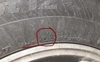 Маркировка зимних шин и расшифровка их обозначений