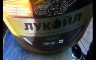 Синтетическое масло лукойл 5w40