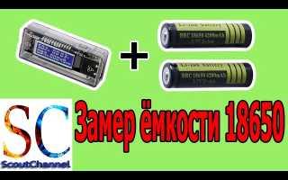Как измерить ёмкость литий ионного аккумулятора
