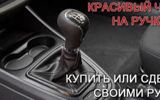 Кожаный чехол на рычаг переключения передач