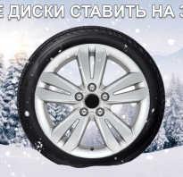 Какие диски лучше выбрать для зимы
