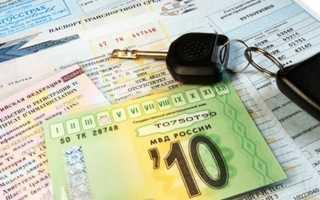 Какие документы нужно оформить при покупке автомобиля