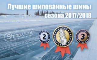 Лучшая шипованная зимняя резина 2017