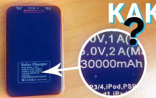 Как проверить реальную емкость аккумулятора телефона
