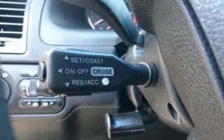 Круиз контроль что это такое в автомобиле