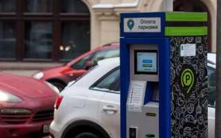 Как пополнить баланс парковки москвы с телефона