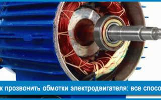 Как проверить обмотки двигателя