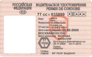 Как узнать выдачу первого водительского удостоверения