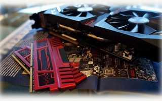 Какие запчасти нужны для сборки компьютера
