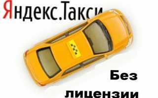 Яндекс такси нужна ли лицензия на перевозку