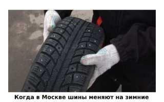 Пора менять резину на зимнюю в москве