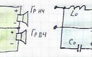 Как проверить полярность динамика с помощью батарейки