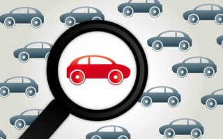 Как найти машину по номеру кузова
