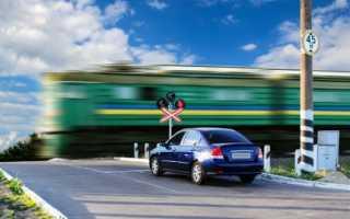 Можно ли вам въехать на железнодорожный переезд