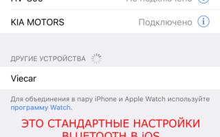 Подключение elm327 bluetooth к iphone